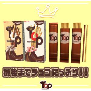 チョコレート菓子『TOP WO NERAE!』