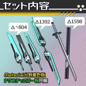 うのいず式武器セット/UWS_vol.1【刀剣】