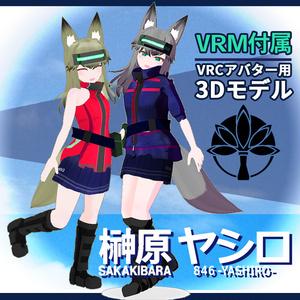 VRCアバター用3Dモデル【榊原ヤシロ】