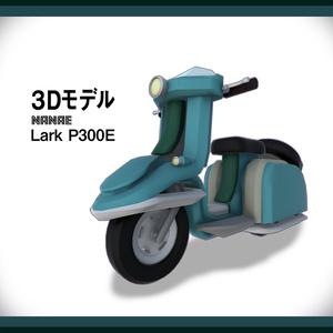 スクーター3Dモデル【NANAE Lark P300E】