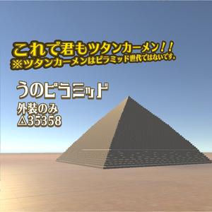 うのピラミッド