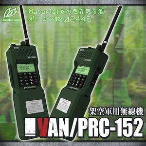 (架空)軍用無線機 VAN/PRC-152