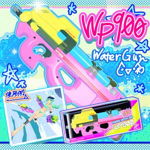 【イカした感じの3Dウォーターガン】WP900