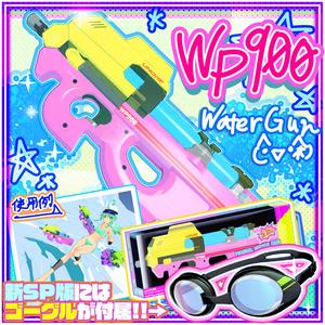 【イカした感じの3Dウォーターガン】WP900(+水泳ゴーグル)