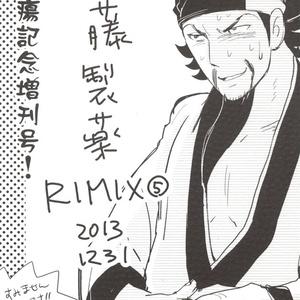 佐藤製薬 Rimix 5