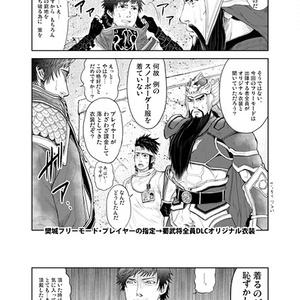 【在庫少】ロタティオン