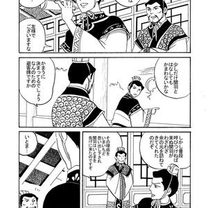 【完売】横道 道草 三国志