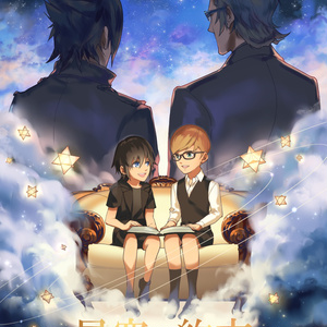 星空の約束 / The promise of starry sky