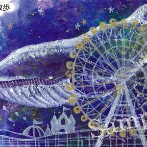 ポストカード クジラシリーズ