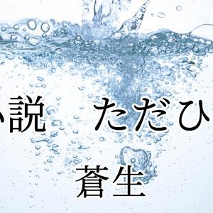 小説ただひとエリス編(下)