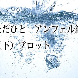 小説ただひと アンフェル編(下)