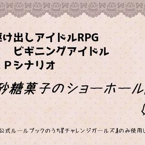 ビギニングアイドル1Pシナリオ『砂糖菓子のショーホール』