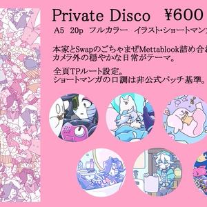 【イラスト本】Private Disco