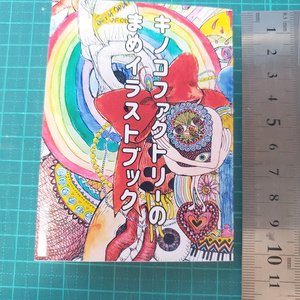 キノコファクトリーのまめイラストブック