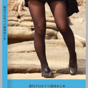 C96新刊 週刊クロタイツ通信vol.3