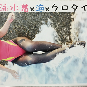 競泳水着×海×クロタイツ