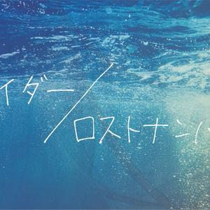 【カード版】サイダー / ロストナンバー