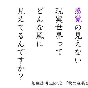 無色透明 color.2
