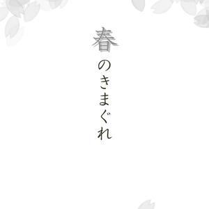 【無料版】春のきまぐれ1月号(2021)