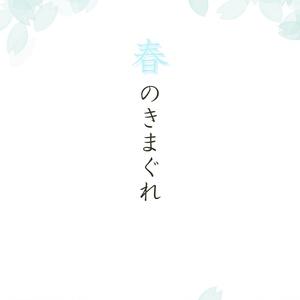 【無料版】春のきまぐれ2月号