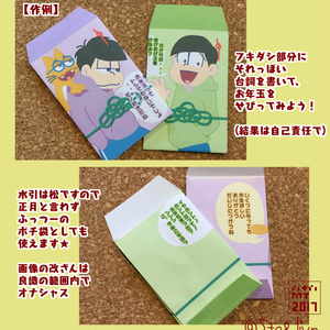 【無料DL】ポチ袋「松の(自己責任型)お年玉ちょーだい!ポチ袋」