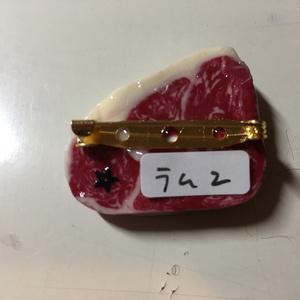 子羊肉のブローチ2