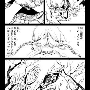 アケミックス不思議短編集