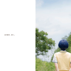 【ストーリー写真集】あの夏の君へ。(あの夏/柑菜)