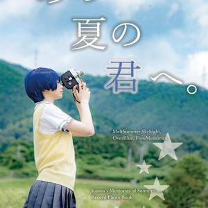 ★C90新刊【ストーリー写真集】あの夏の君へ。(あの夏/柑菜)
