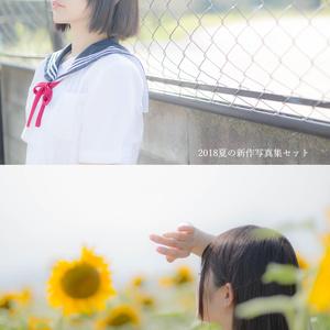 【写真集】夏のセーラー服と私服の2冊セット