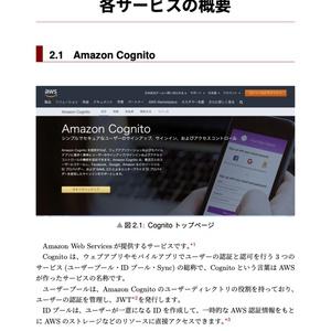 認証サービスCognito・Auth0・Firebaseを比べる
