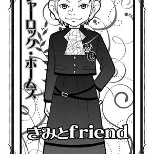 きみとfriend