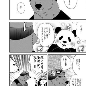 パンダくんとたのしいなかま〜DL版