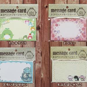 エコペン メッセージカード