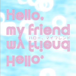 【AO!!松江】Hello, my friend