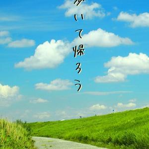 【AO!!松江】歩いて帰ろう【+祇園 家族パロ】