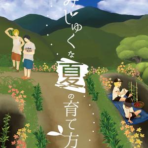 【合同本】みじゅくな夏の育て方