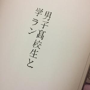 イラスト集「男子高校生と学ラン」
