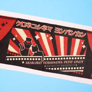 『黒猫シネマ4番館』タオル・パスケース