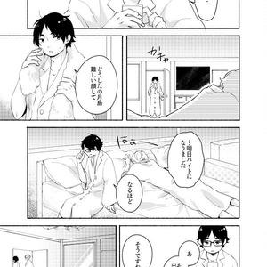 どブスロマンス【葦月】