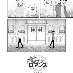 どブスロマンス【葦月】匿名発送