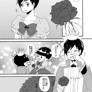 sweet melancholic【おそカラ/王姫】