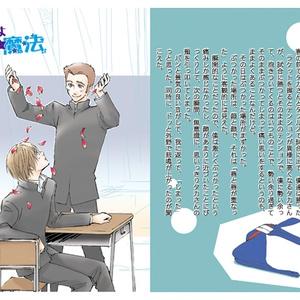 恋は魔法<電子書籍版>