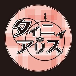 タイニィ・アリス通販用決済2