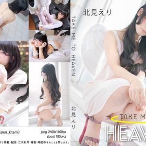 Take me to heaven[2019コスホリック新刊]動画入り