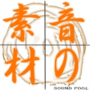 音の素材 SOUND POOL VOL.4