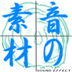 音の素材 SOUND EFFECT VOL.4