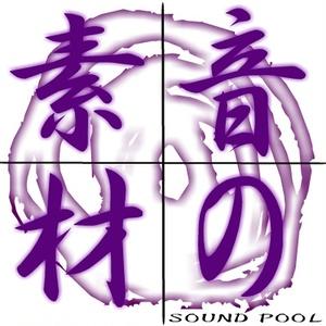 音の素材 SOUND POOL Vol.3