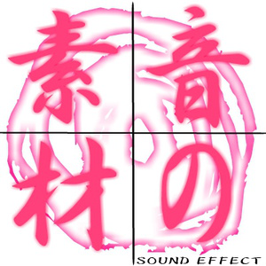 音の素材 SOUND EFFECT Vol.3