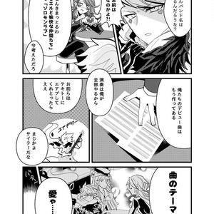 【メギド】俺とお前と激辛灼熱鍋【再版】